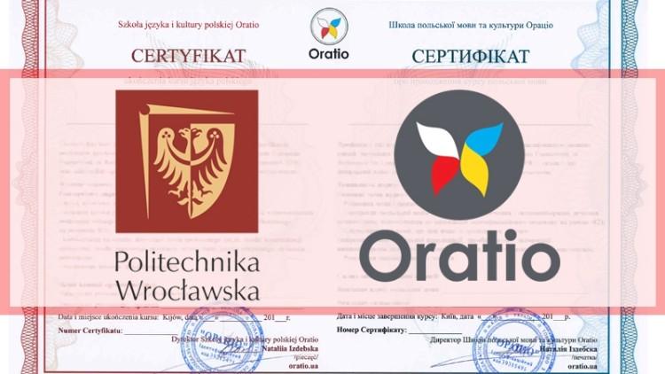 Сертификат Орацио признан Вроцлавской Политехникой!