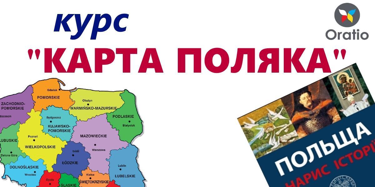 "Книга в подарунок для кожного студента на курсі ""Карта поляка""!"