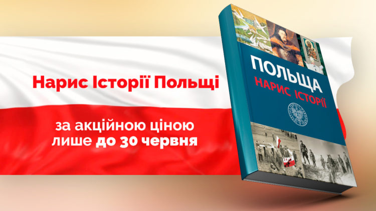 Очерк истории Польши по акционной цене