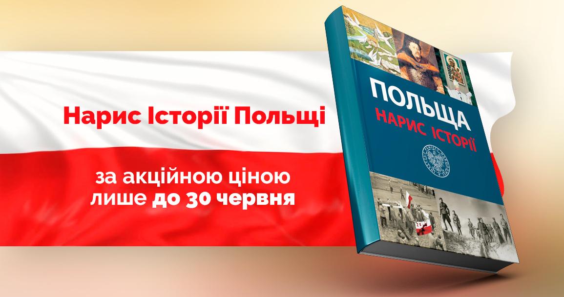 Нарис історії Польщі за акційною ціною